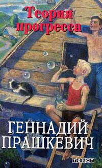 Геннадий Прашкевич Теория прогресса геннадий эстрайх еврейская литературная жизнь москвы 1917 1991