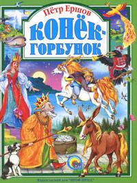 Петр Ершов Конек-горбунок россия шк конек горбунок 166 5