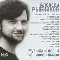 Алексей Рыбников.  Музыка и песни из кинофильмов (mp3) Bomba Music