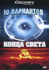 Discovery: 10 вариантов конца света эндрю маклин девочка апокалипсис ария конца света