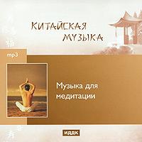Китайская музыка.  Музыка для медитации (mp3)