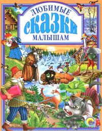 Любимые сказки малышам все лучшие сказки для детей