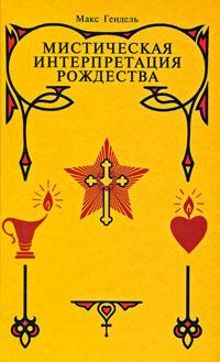 Мистическая интерпретация Рождества. Макс Гендель