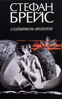 Стефан Брейс Создатель ангелов книга нашествие ангелов