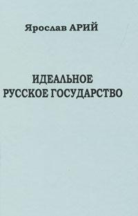 Ярослав Арий Идеальное русское государство