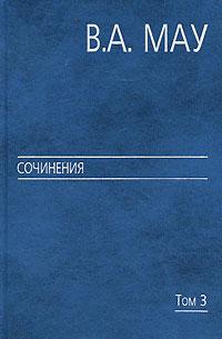 В. А. Мау В. А. Мау. Сочинения в 6 томах. Том 3. Государство и экономика. Опыт революций великие имена россии