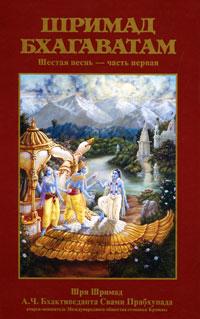 Шримад-Бхагаватам. Песнь шестая. Часть 1. А. Ч. Бхактиведанта Свами Прабхупада