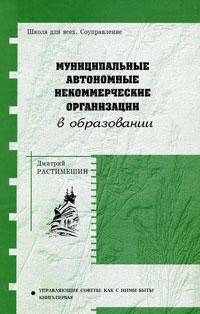 Дмитрий Растимешин Муниципальные автономные некоммерческие организации в образовании платье ано ано mp002xw1a5re