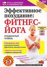 Zakazat.ru: Эффективное похудание: Фитнес-йога. Продвинутый уровень