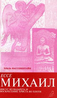 Эльза Нассенштайн Михаил. Иисус из Назарета и воскресение Христа во плоти икона архангела михаила