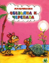 Купить Обезьяна и черепаха