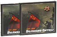 М. Дергунов 1941-1945 : Великие битвы война народная великая отечественная война 1941 1945