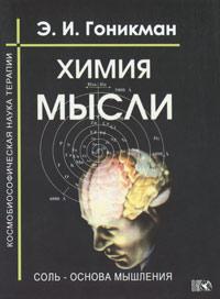 Химия мысли. Соль - основа мышления. Космобиософическая наука терапии. Э. И. Гоникман