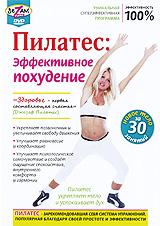 Пилатес - очень популярная во всем мире система упражнений. Звезды шоу-бизнеса и спорта выбрали пилатес неслучайно. Это эффективный способ похудения и придания телу идеальной формы!Пилатес - это самая безопасная программа упражнений, здесь нет прыжков и резких движений. Основная нагрузка в пилатесе приходится на мышцы центральной части тела (пресс, бедра, спину), это повышает тонус всего организма.   При минимальной нагрузке на позвоночник упражнения позволяют: укрепить мышечный корсет, не наращивая мускулатуру; придать мышцам красивую рельефность и удлиненную форму; развить гибкость и чувство равновесия; улучшить осанку; придать движениям женственность, грациозность и пластичность; обрести желанную стройность.В фильме подобран эффективно работающий комплекс упражнений, направленный на сжигание жиров и нормализацию веса.