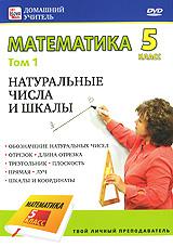 Zakazat.ru: Математика: 5 класс. Том 1