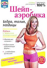 Шейп-аэробика - это ритмическая гимнастика, по-другому - аэробика для похудения. Но для идеальной фигуры недостаточно только отсутствия лишних килограммов!Из фильма вы узнаете, как в результате занятий шейп-аэробикой добиться: тонкой талии. Для женщины это и эстетическая роскошь, и природная необходимость. Талия уравновешивает достаточно широкий таз, обеспечивая гибкость, подвижность и легкость движений. Чтобы достичь совершенства, выполняйте предложенный комплекс упражнений. Это поможет избавиться от жировых складок на талии, увеличить гибкость позвоночника, снизить опасность отложения солей и заболеваний среднего и нижнего отделов позвоночника. красивых бедер. Они должны иметь ровные, округлые очертания, напоминающие линии греческой амфоры. И, конечно, никаких лишних жировых отложений!совершенной формы ягодиц. Современные женщины часто страдают от сидячей работы. В связи с тем, что нагрузка на ягодичные мышцы невелика, они слабеют, теряют упругость, женщина сзади выглядит плоской. Нарушается осанка, походка теряет легкость... Древнегреческие скульпторы обращали особое внимание на форму ягодиц своих моделей. Они должны были быть округлыми, высокими, с хорошо развитыми мышцами. Такие ягодицы называли