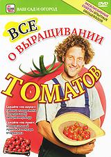 Все о выращивании томатов