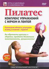 Пилатес: комплекс упражнений с мячом и лентой валентин дикуль упражнения для позвоночника для тех кто в пути