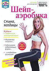 Шейп-аэробика - это ритмическая гимнастика, по-другому - аэробика для похудения. Но для идеальной фигуры недостаточно только отсутствия лишних килограммов!Наша программа даст вам возможность в ходе занятий шейп-аэробикой добиться: правильной осанки. Вы, наверняка, не раз слышали обращенное к вам: «Выпрями спину!»? Многим женщинам сложно постоянно ходить с прямой спиной, у них нет этой полезной привычки. Спина начинает быстро уставать, что объясняется слабостью мускулатуры.Позвоночник заслуживает пристального внимания уже потому, что является источником почти 90% физического дискомфорта, испытываемого в повседневной жизни. Шейп-аэробика приобрела широкую популярность благодаря тому лечебному эффекту, который она оказывает на людей, испытывающих дискомфорт и боли в спине.Укрепить мышцы спины вам помогут наши специальные упражнения «для позвоночника». Ровная спина, развернутые плечи, приподнятая грудь – вам не нужно постоянно контролировать вашу осанку! Вместо вашей памяти работает «память мышц». красивых бедер. Они должны иметь ровные, округлые очертания, напоминающие линии греческой амфоры. И, конечно, никаких лишних жировых отложений!совершенной формы ягодиц. Современные женщины часто страдают от сидячей работы. В связи с тем, что нагрузка на ягодичные мышцы невелика, они слабеют, теряют упругость, женщина сзади выглядит плоской. Нарушается осанка, походка теряет легкость... Древнегреческие скульпторы обращали особое внимание на форму ягодиц своих моделей. Они должны были быть округлыми, высокими, с хорошо развитыми мышцами. Такие ягодицы называли