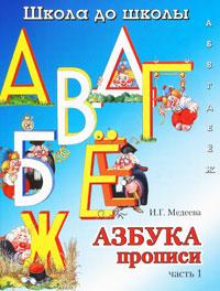 И. Г. Медеева Азбука-прописи. В 4 частях. Часть 1 детиздат прописи буква к букве часть 1 медеева и г