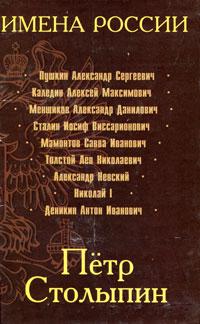 Сергей Кисин Петр Столыпин маршал жуков в исторических оценках документах и воспоминаниях