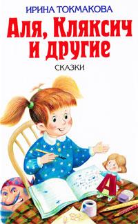 Ирина Токмакова Аля, Кляксич и другие токмакова и аля кляксич и другие