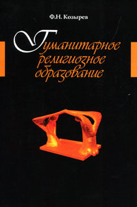 Ф. Н. Козырев Гуманитарное религиозное образование дополнительное образование в контексте форсайта