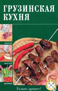 Грузинская кухня калинина а готовим быстро и вкусно