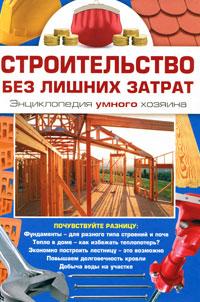 Строительство без лишних затрат. Энциклопедия умного хозяина симонов е строительство дома быстро и дешево