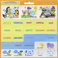 Календарь природы на магнитах людмила згуровская по следам четырех сезонов крымский календарь природы для детей