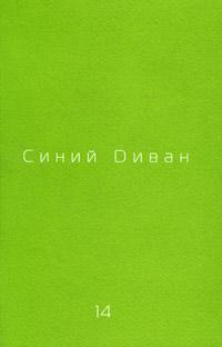 Синий Диван, №14, 2010 масс медиа современной россии