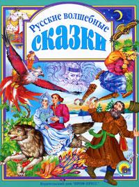 Русские волшебные сказки николай щекотилов велосипед нужен каждому веселые сказки для детей ивзрослых
