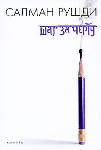 Салман Рушди Шаг за черту