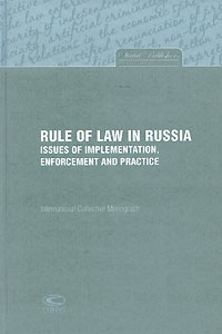 Rule of Law in Russia: Issues of Implementation, Enforcement and Practice rudenko marina actual issues of the development of entrepreneurships in russia