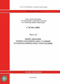 Государственные элементные сметные нормы на монтаж оборудования. ГЭСНм-2001. Часть 22. Оборудование ГЭС и гидротехнических сооружений