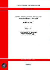 Федеральные единичные расценки на монтаж оборудования. ФЕРм-2001. Часть 12. Технологические трубопроводы