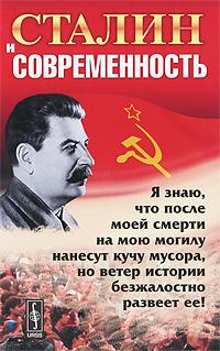 Сталин и современность марксизм и современность 1 1995