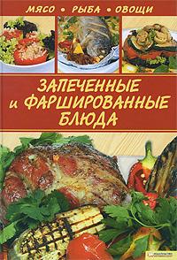 С. Н. Василенко Запеченные и фаршированные блюда. Мясо. Рыба. Овощи