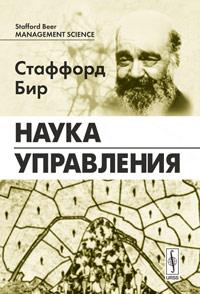 Стаффорд Бир Наука управления