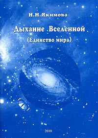 Н. Н. Якимова Дыхание Вселенной (Единство мира)