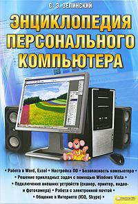 С. Э. Зелинский Энциклопедия персонального компьютера