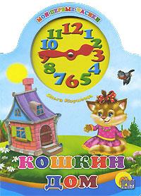 Кошкин дом. Книжка-игрушка