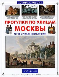 Прогулки по улицам Москвы. Наталия Ермильченко