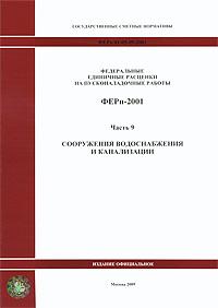 Федеральные единичные расценки на пусконаладочные работы. ФЕРп-2001. Часть 9. Сооружения водоснабжения и канализаци