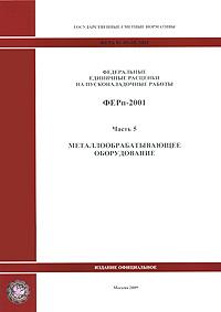 Федеральные единичные расценки на пусконаладочные работы. ФЕРп-2001. Часть 5. Металлообрабатывающее оборудование