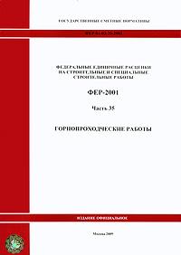 Федеральные единичные расценки на строительные и специальные строительные работы. ФЕР-2001. Часть 35. Горнопроходческие работы