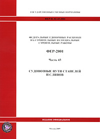 Федеральные единичные расценки на строительные и специальные строительные работы. ФЕР-2001. Часть 43. Судовозные пути стапелей и слипов