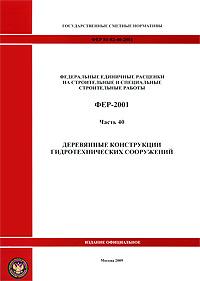 Федеральные единичные расценки на строительные и специальные строительные работы. ФЕР-2001. Часть 40. Деревянные конструкции гидротехнических сооружений