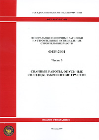 Федеральные единичные расценки на строительные и специальные строительные работы. ФЕР-2001. Часть 5. Свайные работы, опускные колодцы, закрепление грунтов