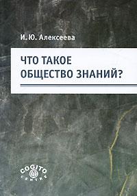 И. Ю. Алексеева Что такое общество знаний? ISBN: 978-5-89353-316-3 научная литература как источник специальных знаний